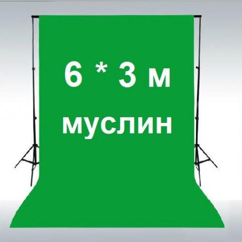 Фон тканевый зеленого цвета Хромакей 3x6 м